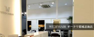 WITH HAIR オークワ葛城忍海店【ウィズヘアー】